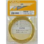 和気産業 真鍮線 ミニ/HW-060 #26X14m