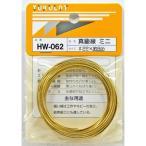 和気産業 真鍮線 ミニ/HW-062 #22X8m