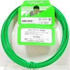 和気産業 カラーワイヤー/HW-092 緑/#16X6m