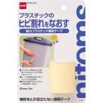 ニトムズ 強力プラスチック補修テープ/M 521 0.2mm×50mm×2m