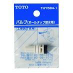 TOTO 節水型ボールタップ用バルブ/THY584-1 水位調節機能付き