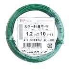 DAIDO HANT カラーワイヤー #18(1.2mm)x10m 緑/線径1.2mm 長さ10M