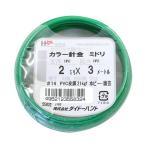 DAIDO HANT カラーワイヤー #14(2.0mm)x3m 緑/線径2.0mm 長さ3M