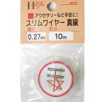 DAIDO HANT スリムワイヤー 真鍮/#32(0.27mm)x10m