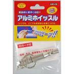 旭電機化成 アルミ製ホイッスル /ABS-02