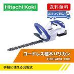 日立工機 コードレス植木バリカン/FCH14DSL(30) 刈込幅:300mm