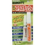 関西ポリマー研究所 瞬間接着剤 クイックボンドF9 プラスチック用/3+6ml