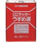 ニッぺ 徳用ラッカーうすめ液 1.6L/HPH0021.6_5181 容量:1.6L