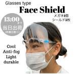フェイス ガード シールド キムタク 愛用 メガネ 型 涼しい 1枚から 医療 接客