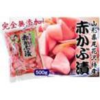【(有)あべ農園 山形セレクション認定農家】 赤かぶ漬け 500g×3袋 材料は赤かぶ、酢、砂糖、塩のみ