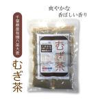 ショッピング麦茶 国産有機麦茶 ティーパック24P(8g×24P) 千葉県産有機六条大麦100%使用! ノンカフェイン! アルミチャック付きスタンドパッケージ!