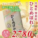 【送料無料】28年産 宮城県産 ひとめぼれ 玄米 30kgの画像