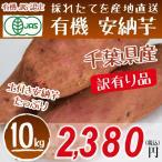 【千葉県産】有機 安納芋 訳有り 10kg 有機JAS認定 安心・安全 ホクホク 食感!