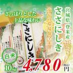ささにしき 10kg (5kg×2) 送料無料 白米 30年度 宮城県登米産 環境保全米 食味鑑定士のお墨付き