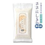 ささにしき 300g 送料無料 無洗米  30年度 宮城県登米産 環境保全米 非常食 防災食 食べきりサイズ 食味鑑定士のお墨付き