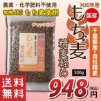 もち麦 送料無料 精麦軽めもち麦 500g 国産 有機JASもち麦使用 千葉県産100% 脱酸素剤入り チャック付 メール便