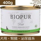organic-eins_biopur-021