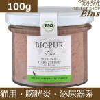 BIOPUR ビオピュア キャットフード ストラバイト ハルンシュタイネ 100g ウェットフード