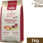 ボッシュ ハイプレミアム ソフトマキシ イノシシ&スイートポテト グルテンフリー 1kg ドッグフード bosch