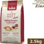 ボッシュ ハイプレミアム ソフトマキシ イノシシ&スイートポテト グルテンフリー 2.5kg ドッグフード bosch