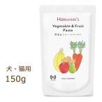 ヘルマン Herrmann 野菜&フルーツ ペースト ドッグフード キャットフード 150g