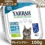 ヤラー チキンと魚のキャットチャンク グレインフリー 100g ウェットフード キャットフード YARRAH