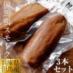 国産 鴨肉 燻製 但馬鴨スモークセット 送料無料