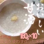 無農薬米麹で作った甘酒(10袋入) 兵庫県産米 糀あま酒 無加…
