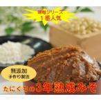 3年熟成味噌、手作り  無添加 米糀 天然塩 兵庫県産 農薬化学肥料不使用