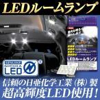 ルクサー1 LEDルームランプ RM-S502W ワゴンR/スティングレー[型式]CT21S/CT51S/MC11S/MC12S/MC21S/MC22S