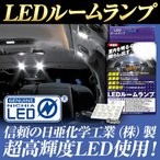 今だけP5倍 ルクサー1 LEDルームランプ RM-T042W ウィッシュ[型式]ZGE20G/ZGE20W/ZGE21G/ZGE22W/ZGE25G/ZGE25W