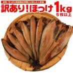 送料無料 干物 ホッケ ほっけ 干物 約1kg 5枚以上 訳あり わけあり ワケアリ 特大 肉厚 ギフト
