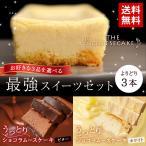 チーズケーキ チョコレートケーキ 選べる 3本 スイーツ セット 送料無料 チョコ ムース 冷凍 詰め合わせ お取り寄せ ギフトプレゼント