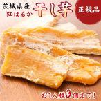 干し芋 茨城県産 紅はるか 干しいも 正規品 約90g 送料無料 1000円ぽっきり 国産 ほしいも スイーツ お菓子 ポイント消化 グルメ お取り寄せ