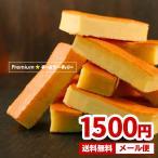 チーズケーキ PREMIUMチーズケーキバー 送料無料 チーズ 取り寄せ お試し ポイント消化 スイーツ メール便 お菓子 グルメ セール ギフト プレゼント 誕生日