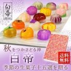 季節の上生菓子十五選「白帝」ギフト、プレゼント 贈答用(lf)