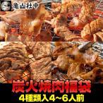 (送料無料)(バーベキュー BBQ) セット 亀山社中 炭火焼肉福袋 約1.09kg(4000円以上まとめ買いで送料無料対象商品) (lf)