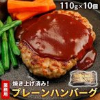 ハンバーグ  ハンバーグステーキ 冷凍ハンバーグ 業務用 10枚 約1.1kg 送料無料 訳あり ワケあり わけあり レストラン 冷凍 レトルト