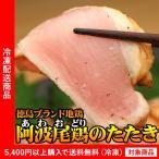 鶏ムネ肉 阿波尾鶏のたたき 約200g 訳あり わけありグルメ(5400円以上まとめ買いで送料...