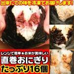 冷凍直巻おにぎり16個入 食味鑑定士厳選米使用(メーカー直送商品) (ms)
