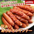 業務用/まとめ買い/ウインナーソーセージ/冷凍食品/グルメ/