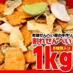 (送料無料)訳あり手焼きせんべい1kg(割れ 穴 端)(訳あり わけありグルメ)