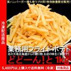 フライドポテト1kg(5400円以上まとめ買いで送料無料対象商品)(lf)