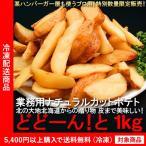 ポテト ナチュラルカットポテト約1kg じゃがいも ジャガイモ(5400円以上まとめ買いで送料無料対象商品)(lf)