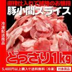 メガ盛り 豚こまスライス1kg(5400円以上まとめ買いで送料無料対象商品)(lf)
