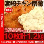 チキン 宮崎名物チキン南蛮 約1200g 鶏肉 とり トリ(5400円以上まとめ買いで送料無料対象商品)(lf)