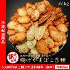 訳あり お試しセット おつまみ天ぷら5種1kg おでん さつま揚げ わけありグルメ(5400円以上まとめ買いで送料無料対象商品)(lf)