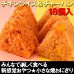 おやつ 簡単 お手軽 冷凍 小さな焼おにぎりチャーハン&チキンライス(18個入り)(メーカー直送商品) (ms)