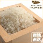 岩沼みんなの家のみんなのお米!5kg