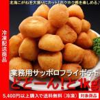 サッポロフライポテト 1kg フライドポテト ポテトフライ 冷凍ポテト(5400円以上まとめ買いで送料無料対象商品)(lf)